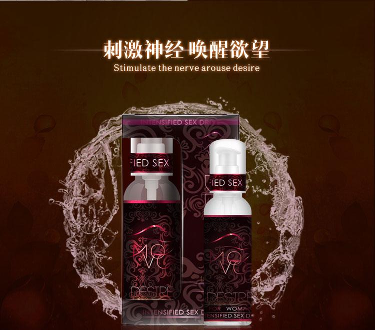 【欲望型】高潮润滑液水基润滑剂(女用)