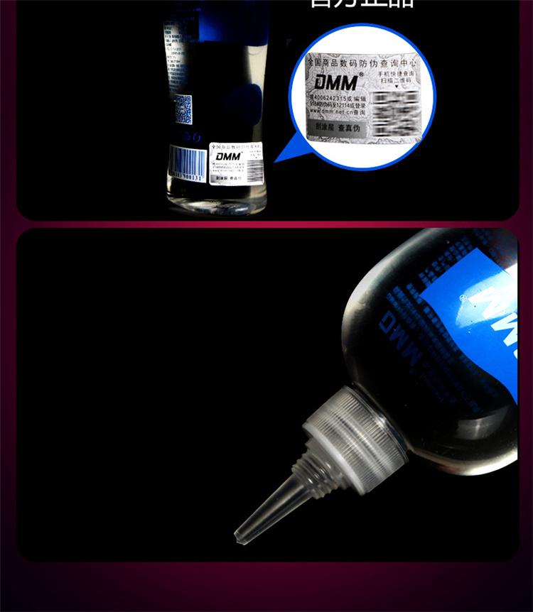 DMM-芦荟弱酸性润滑液60ml