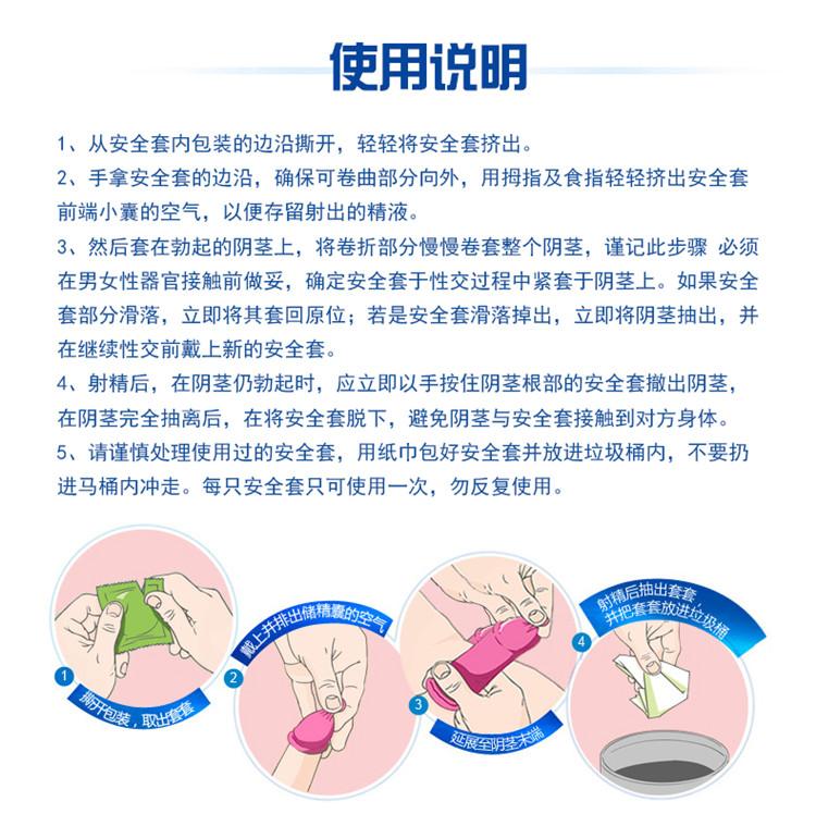 第6感 超薄超滑兰花香型避孕套(12只)