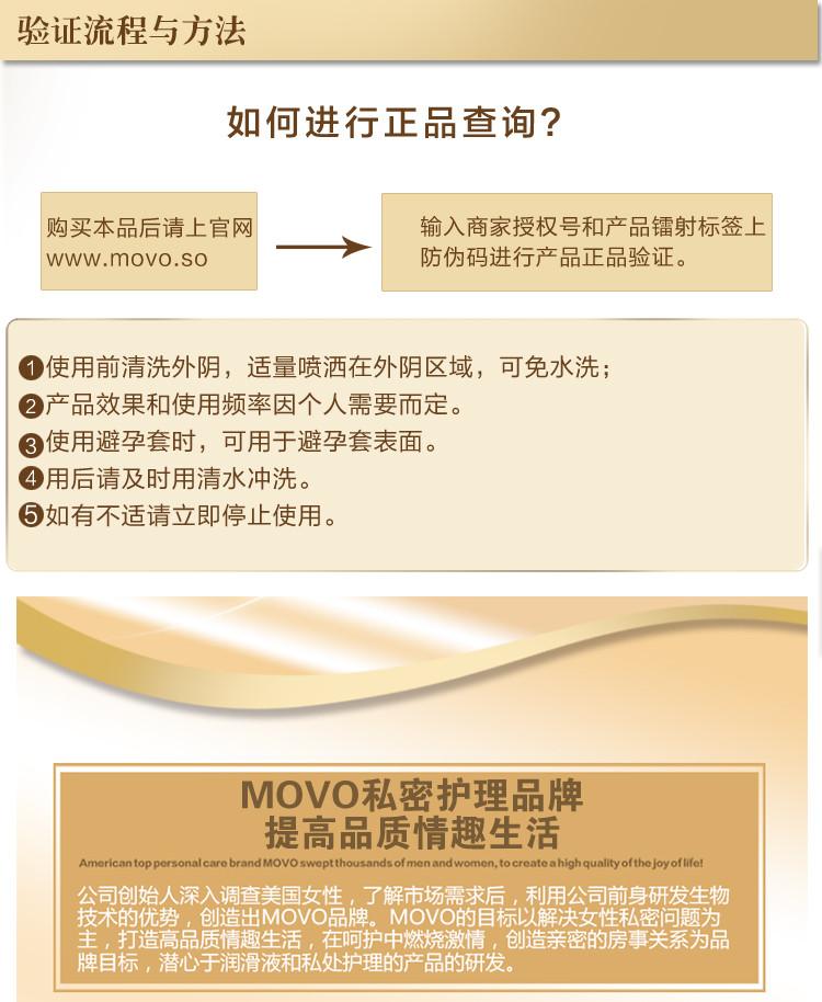 MOVO  清爽型私处养护喷雾 (女用)50ml_
