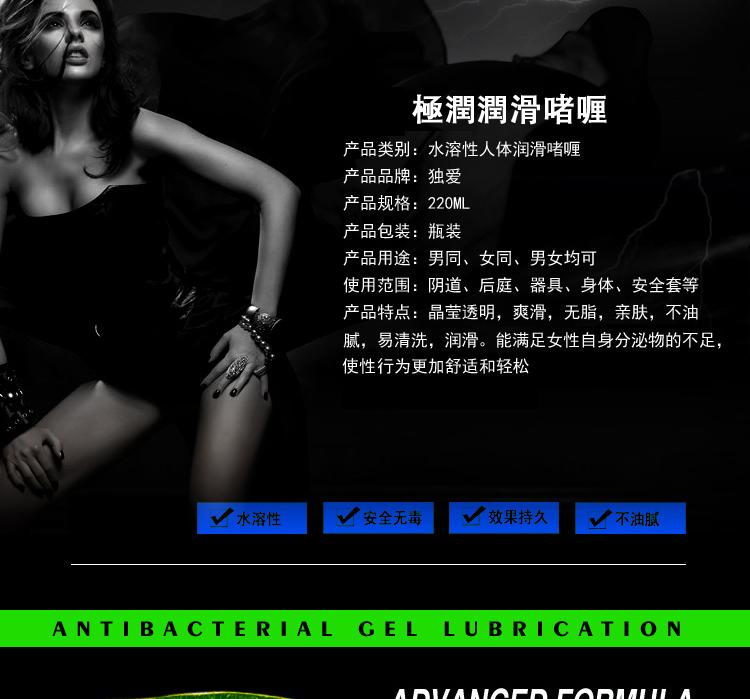 独爱 性用保健品水溶性人体润滑剂 经典220ML