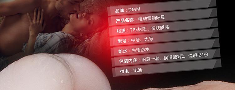 DMM-异想仿真振动棒 中号