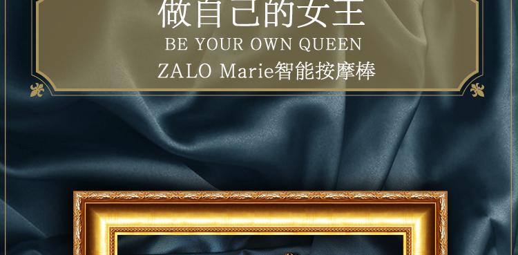 ZALO-Marie玛丽智能振动棒 皇室蓝