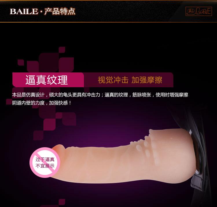 百乐-女用穿戴BW-022019