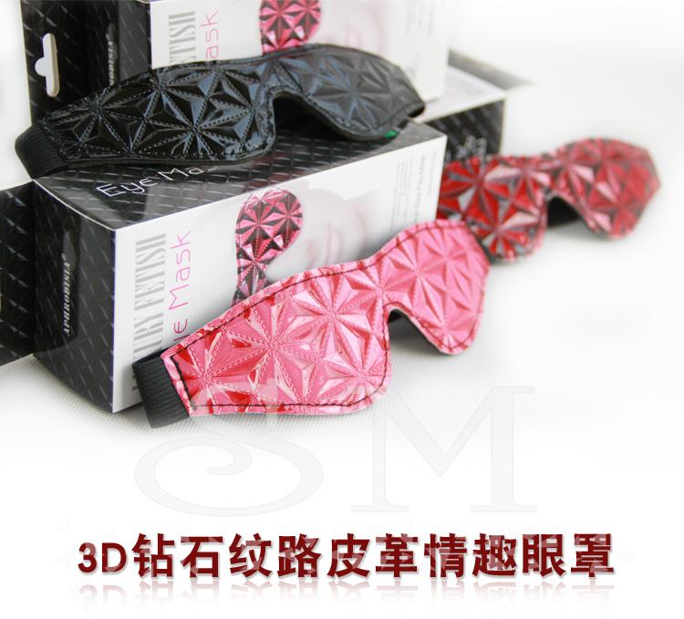 阿芙拉 钻石纹情趣用品SM玩具眼罩 红色