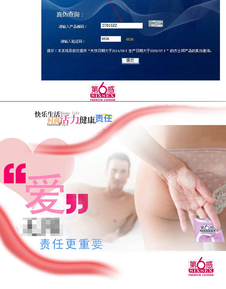 超薄芦荟滋润型避孕套 12只装