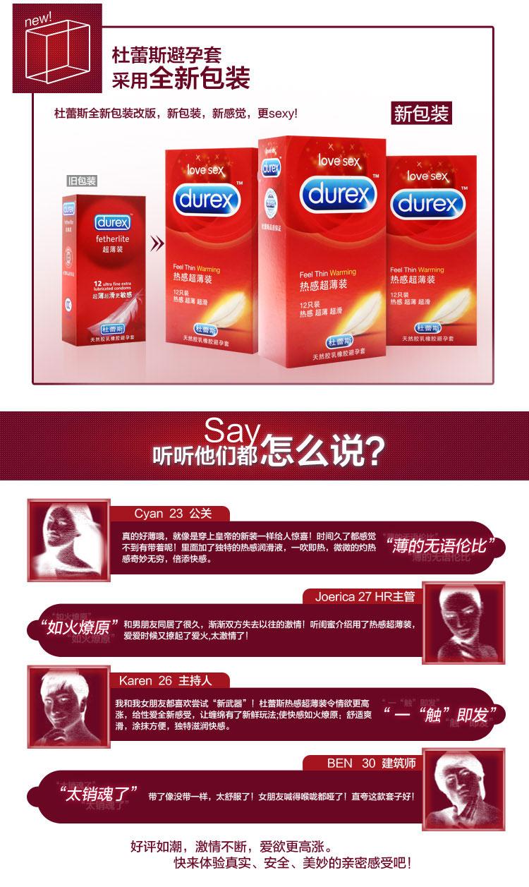 杜蕾斯 热感超薄装避孕套(12只)