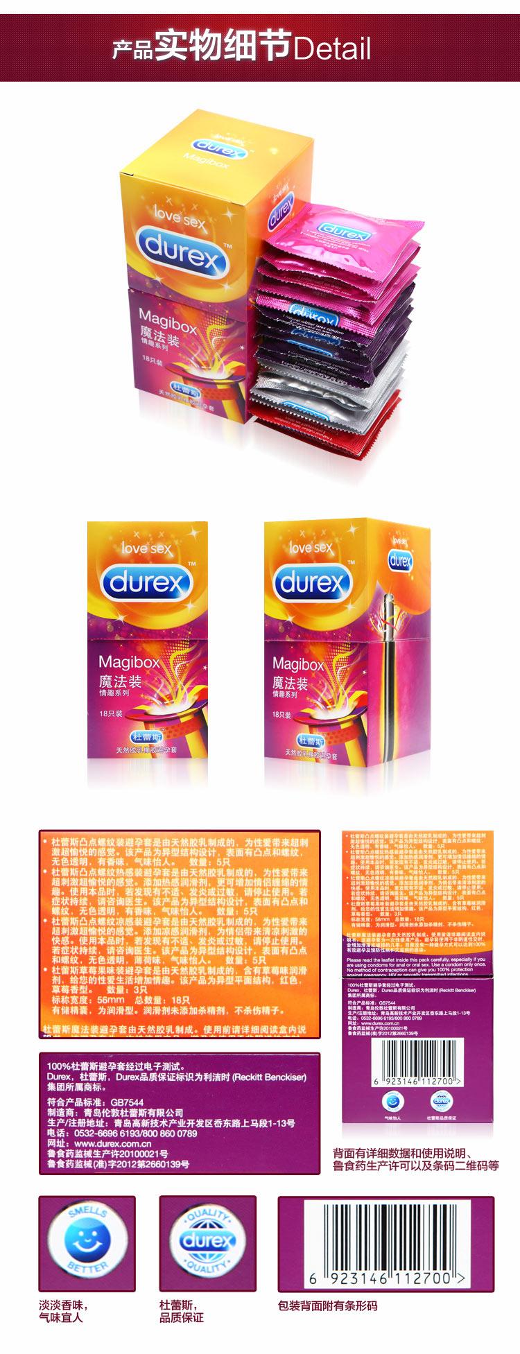 杜蕾斯 魔法装情趣系列避孕套(18只)