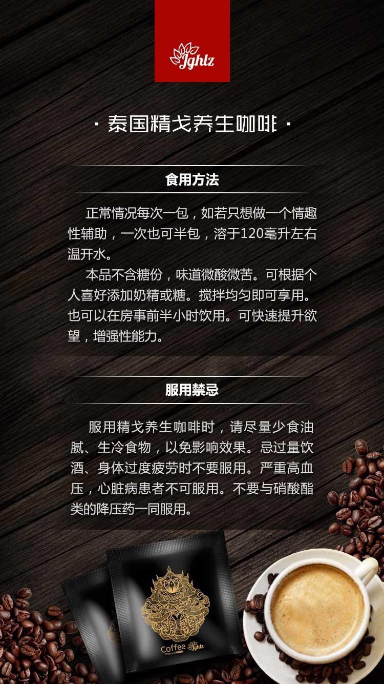 男士泰国精戈能量咖啡速效 正品美国Y黑松露成人保健品喷剂