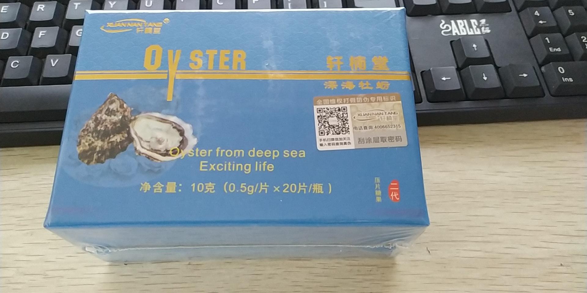 轩楠堂深海牡蛎片男用口服保健品男性保健品男用口服用品压果糖片