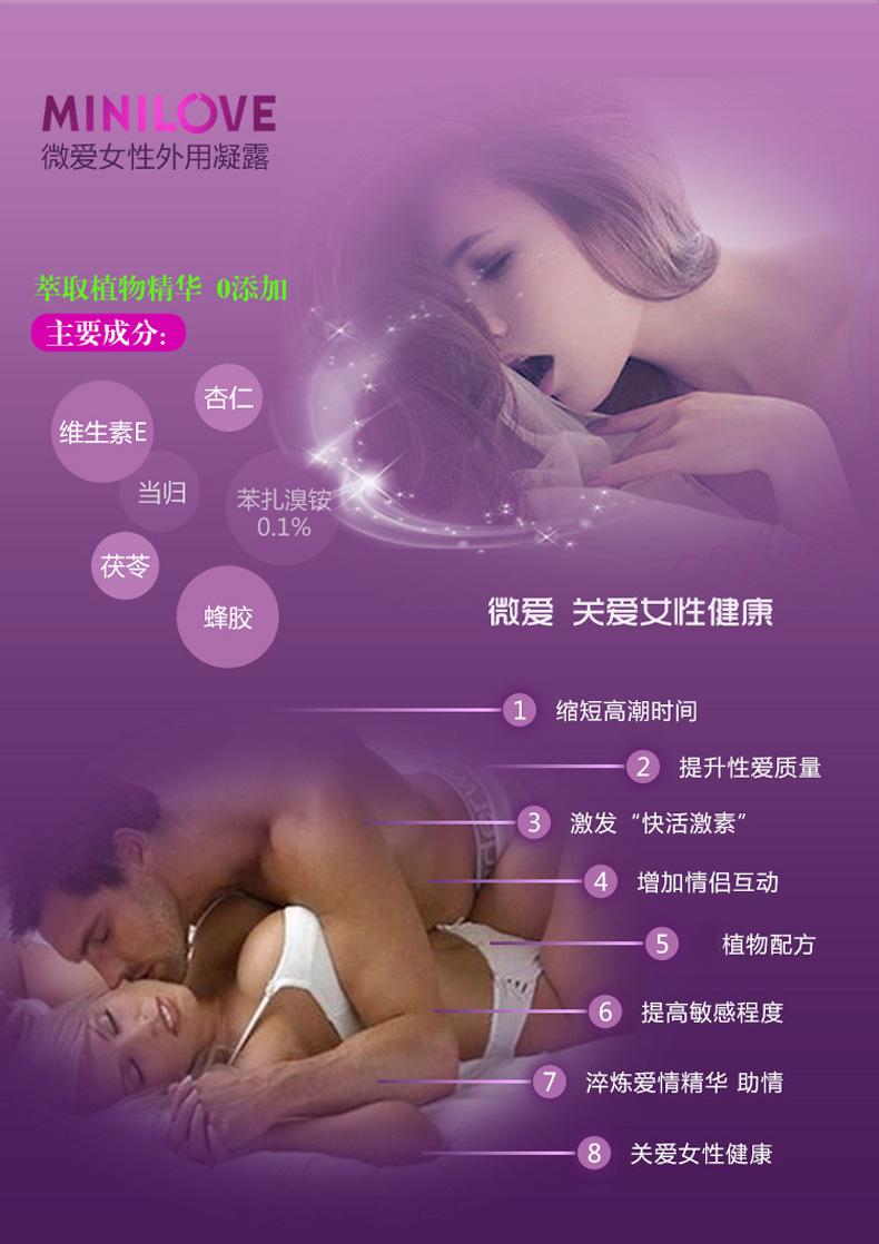 正品微爱女性用情趣提升情趣凝露 瓶装10ML 增强激情快感